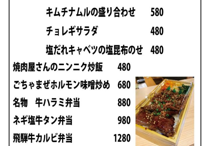takeout焼肉